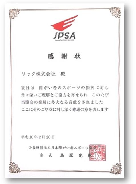 公益財団法人日本障がい者スポー...